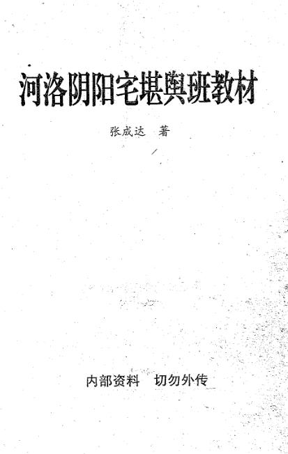 河洛阴阳宅张成达《堪舆班教材》-电子书下载插图