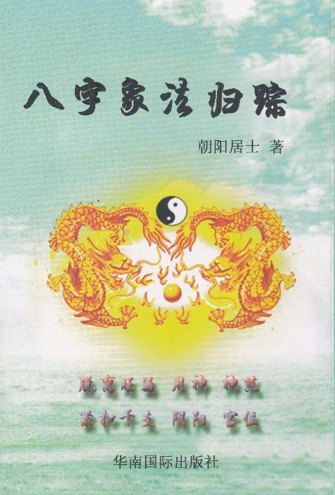 八字象法归宗-朝阳居士-陈朝阳(原版无水印)插图