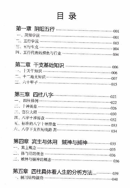 八字象法归宗-朝阳居士-陈朝阳(原版无水印)插图1