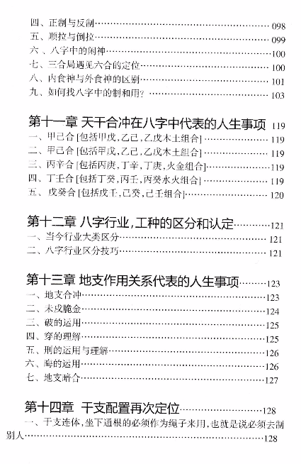 八字象法归宗-朝阳居士-陈朝阳(原版无水印)插图3
