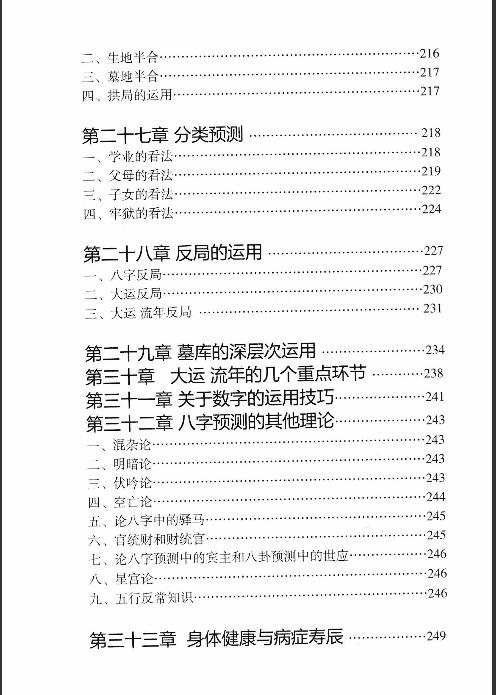 八字象法归宗-朝阳居士-陈朝阳(原版无水印)插图6