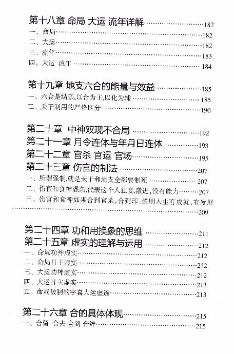八字象法归宗-朝阳居士-陈朝阳(原版无水印)插图5