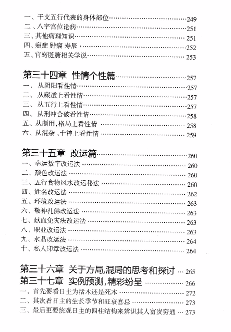 八字象法归宗-朝阳居士-陈朝阳(原版无水印)插图7