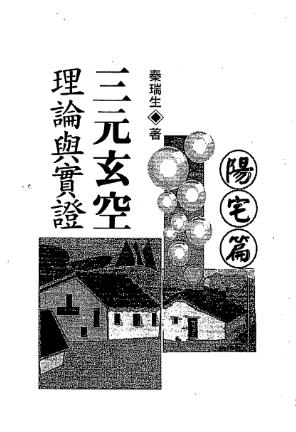 秦瑞生-三元玄空理论与实证(阳宅篇)-电子书下载插图