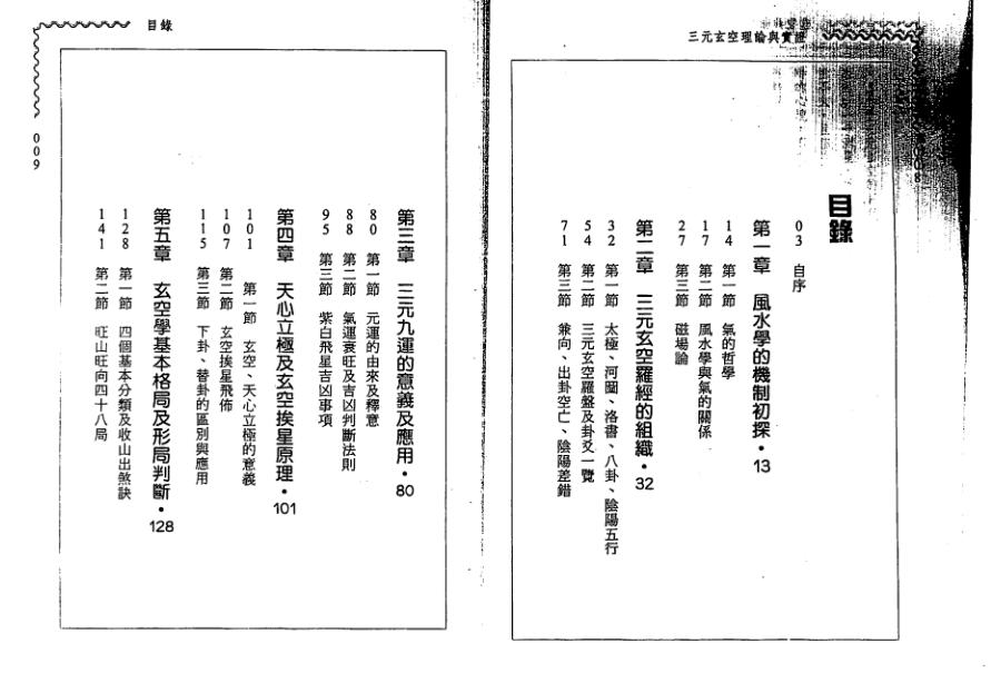秦瑞生-三元玄空理论与实证(阳宅篇)-电子书下载插图1
