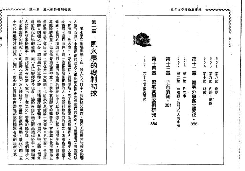 秦瑞生-三元玄空理论与实证(阳宅篇)-电子书下载插图3
