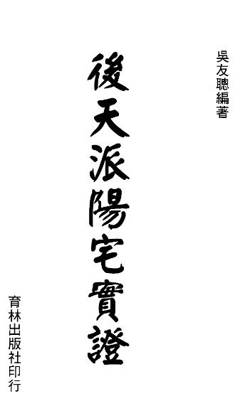 吴友聪《后天派阳宅实证》307-电子书下载插图