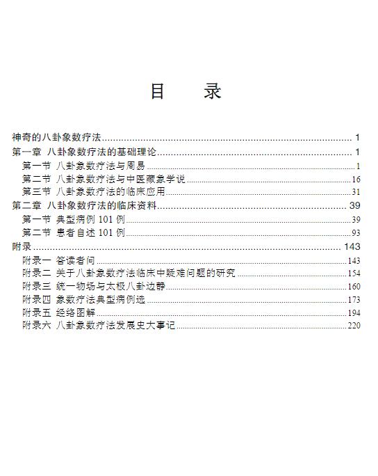 神奇的八卦象数疗法-电子书下载插图1