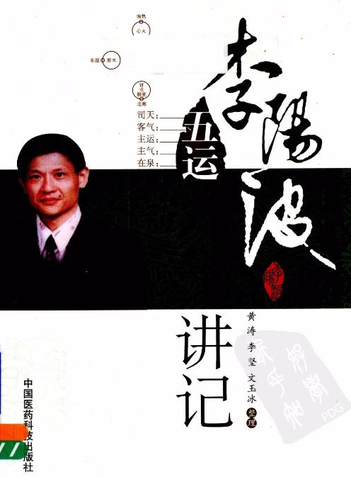 李阳波五运六气讲记-电子书下载插图