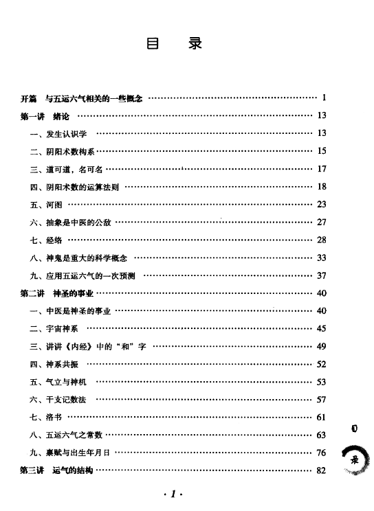 李阳波五运六气讲记-电子书下载插图1