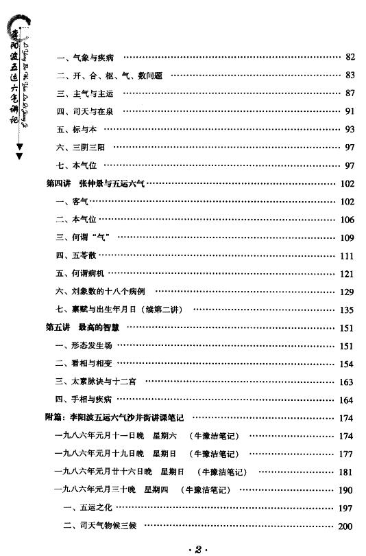 李阳波五运六气讲记-电子书下载插图2