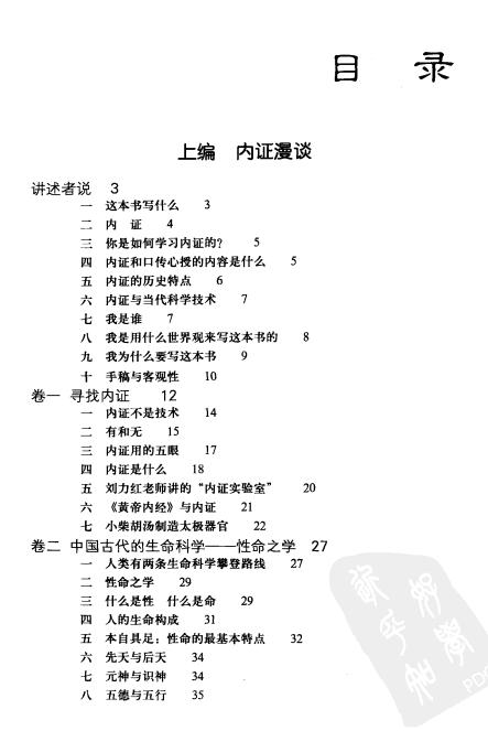 内证观察笔记(无名氏)-中医电子书下载插图1