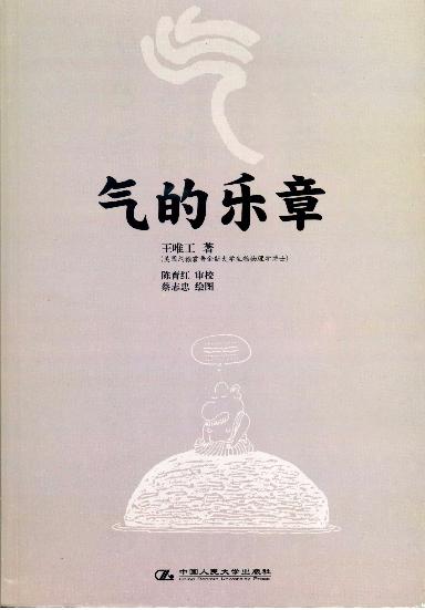 气的乐章(王唯工)-中医脉学电子书下载插图