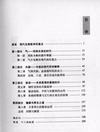 气的乐章(王唯工)-中医脉学电子书下载插图1