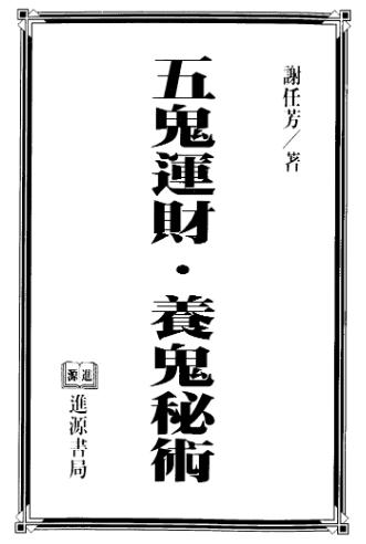 五鬼运财养鬼秘术-电子术教程下载插图1
