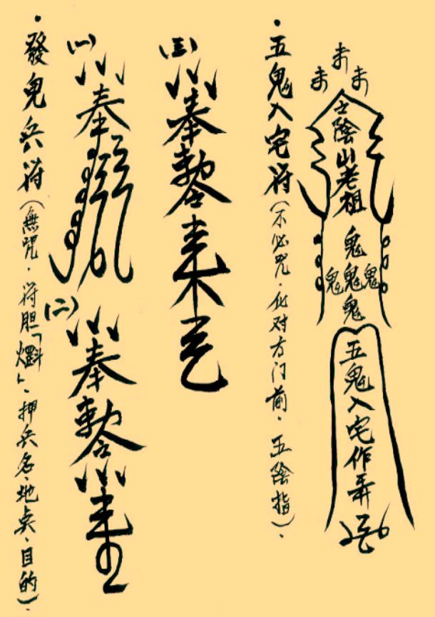 阴山五鬼法术 古籍抄本-电子书教程下载插图2