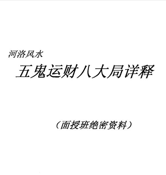 河洛风水五鬼运财八大局详释-电子书教程下载插图