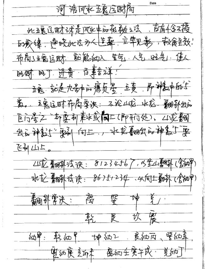 河洛风水五鬼运财八大局详释-电子书教程下载插图1