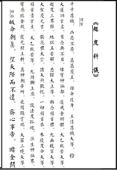 道教正宗超度科仪法本-电子书教程下载插图