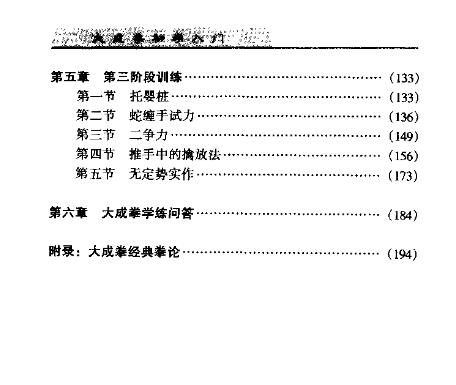 大成拳初学入门+李照山-电子书教程下载插图3
