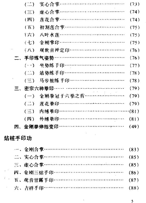 少林内气外放功-气功电子书教程下载插图4