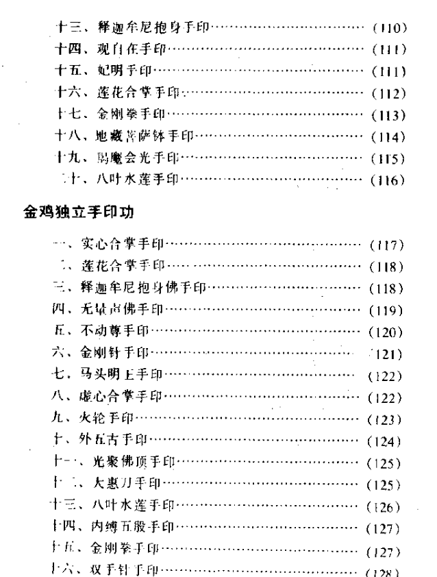 少林内气外放功-气功电子书教程下载插图6