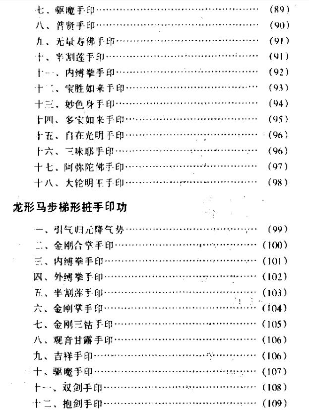 少林内气外放功-气功电子书教程下载插图5