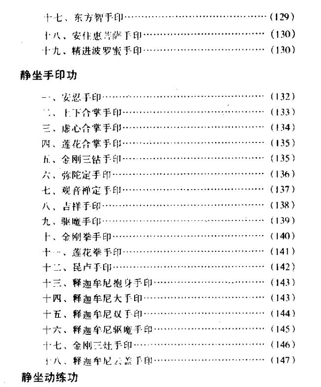 少林内气外放功-气功电子书教程下载插图7