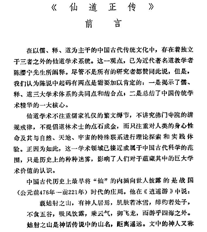 仙道正传-电子书教程法本下载插图