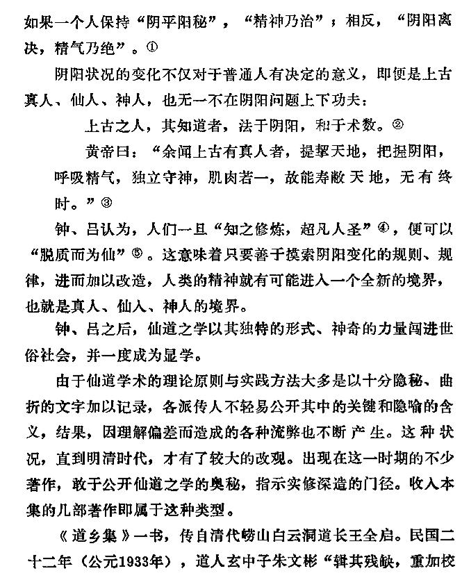 仙道正传-电子书教程法本下载插图2