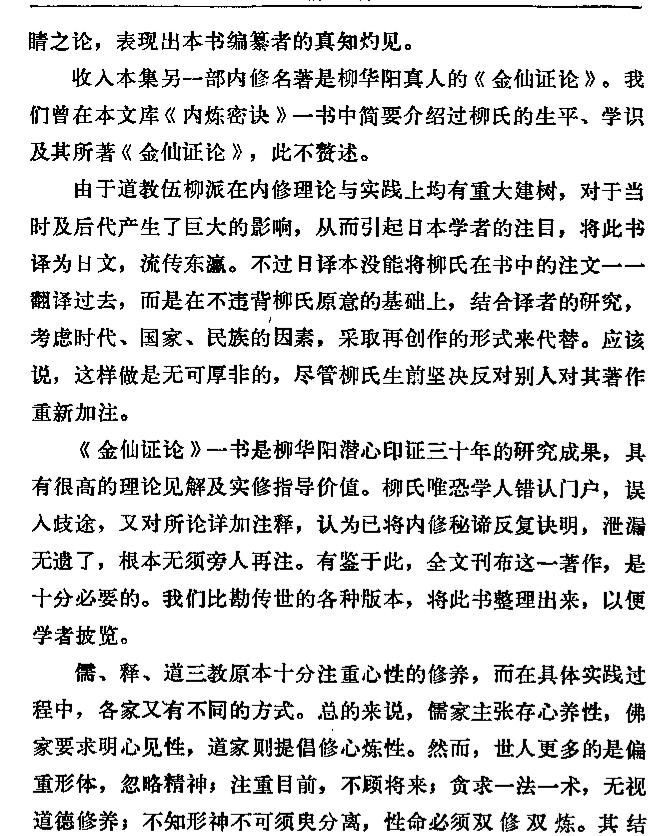 仙道正传-电子书教程法本下载插图4