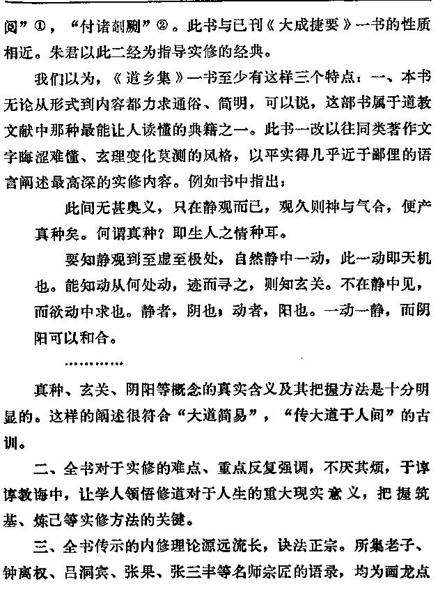 仙道正传-电子书教程法本下载插图3