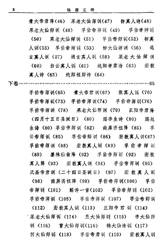 仙道正传-电子书教程法本下载插图6