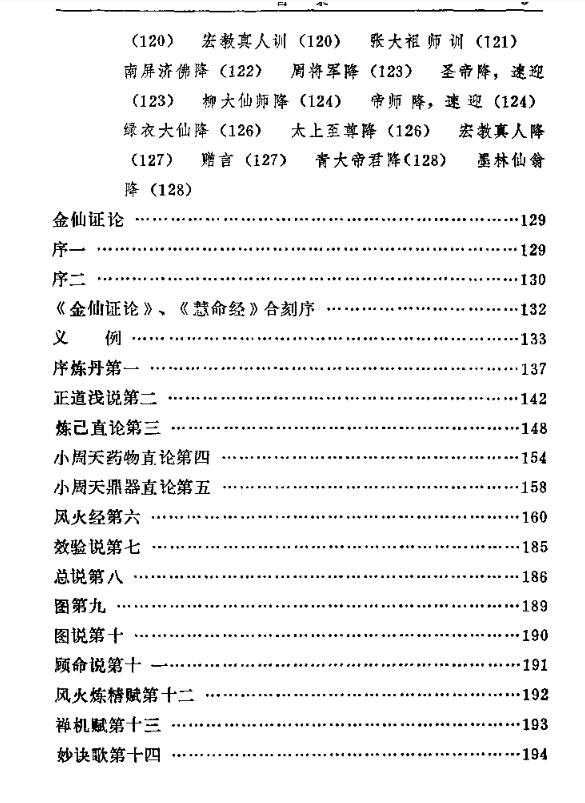 仙道正传-电子书教程法本下载插图7