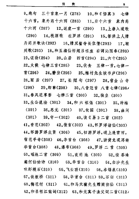 仙道正传-电子书教程法本下载插图9