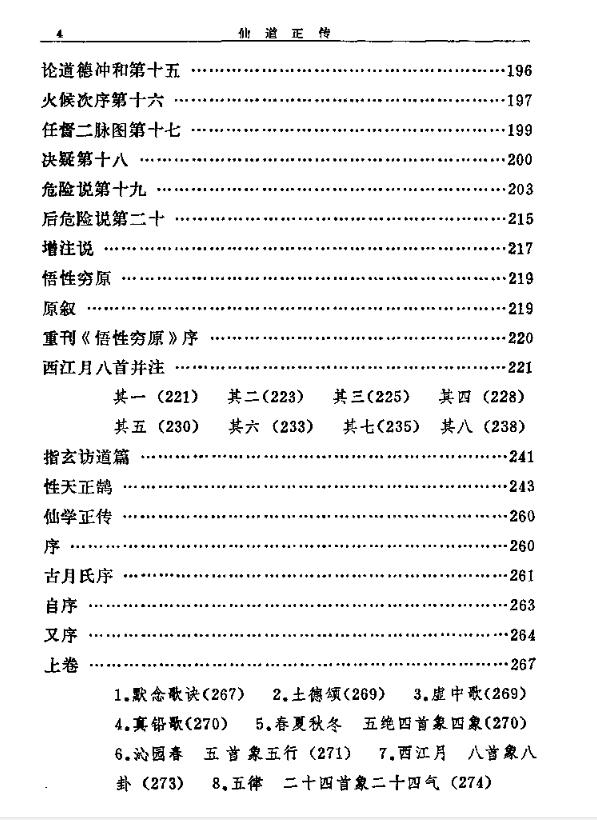 仙道正传-电子书教程法本下载插图8
