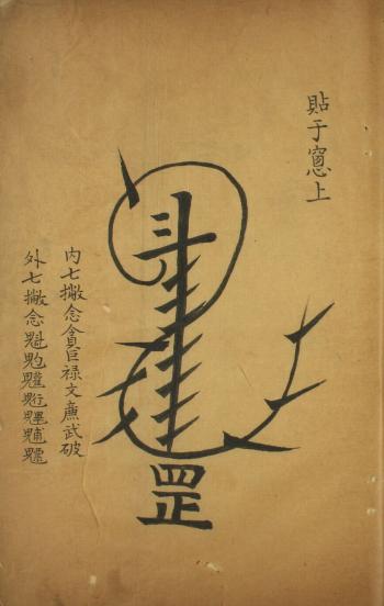 大洞法籙.上下卷道教符咒法本-电子书教程下载插图1