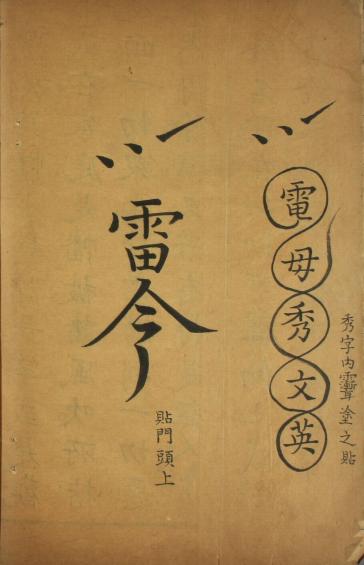 大洞法籙.上下卷道教符咒法本-电子书教程下载插图2