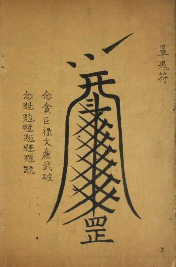 大洞法籙.上下卷道教符咒法本-电子书教程下载插图3