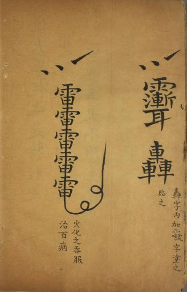 大洞法籙.上下卷道教符咒法本-电子书教程下载插图4