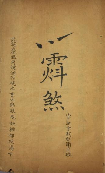 大洞法籙.上下卷道教符咒法本-电子书教程下载插图5
