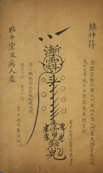 大洞法籙.上下卷道教符咒法本-电子书教程下载插图6