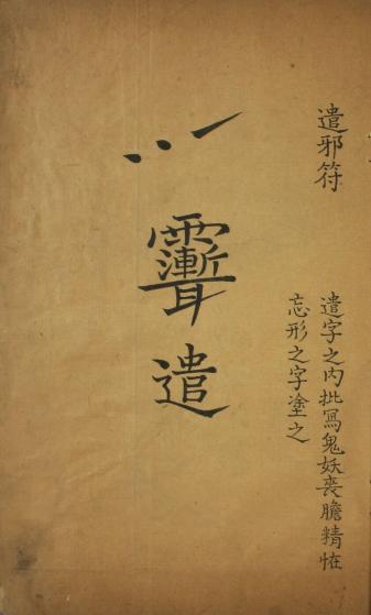 大洞法籙.上下卷道教符咒法本-电子书教程下载插图7