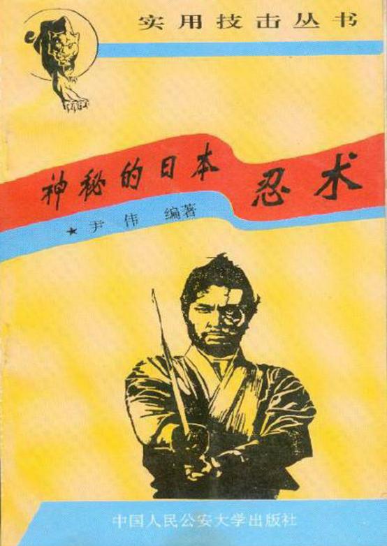 神秘的日本忍术-电子书教程下载插图
