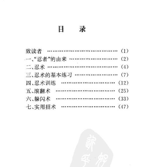 神秘的日本忍术-电子书教程下载插图1