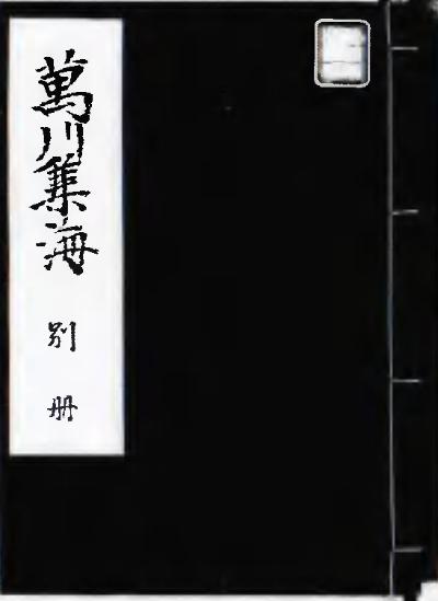 忍术经典 万川集海 日文-电子书教程下载插图
