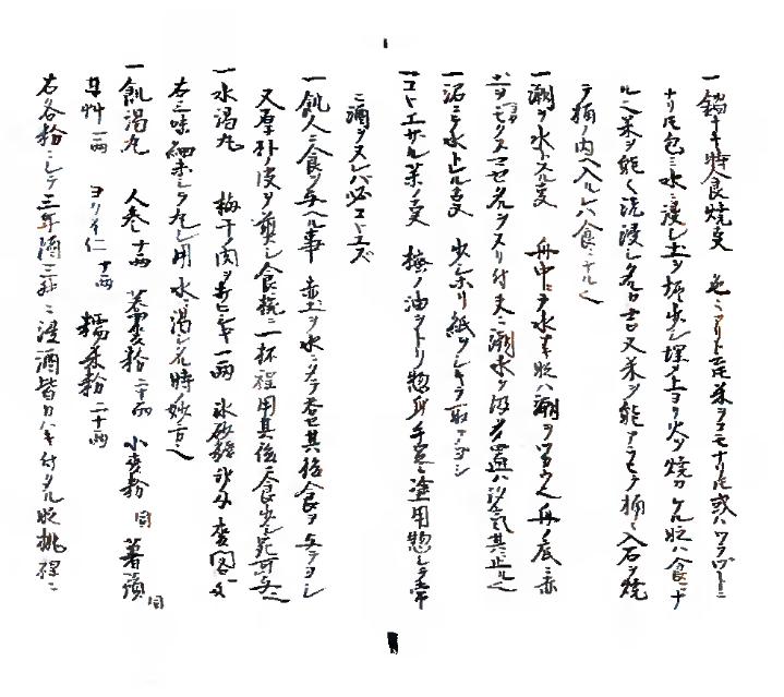 忍术经典 万川集海 日文-电子书教程下载插图1