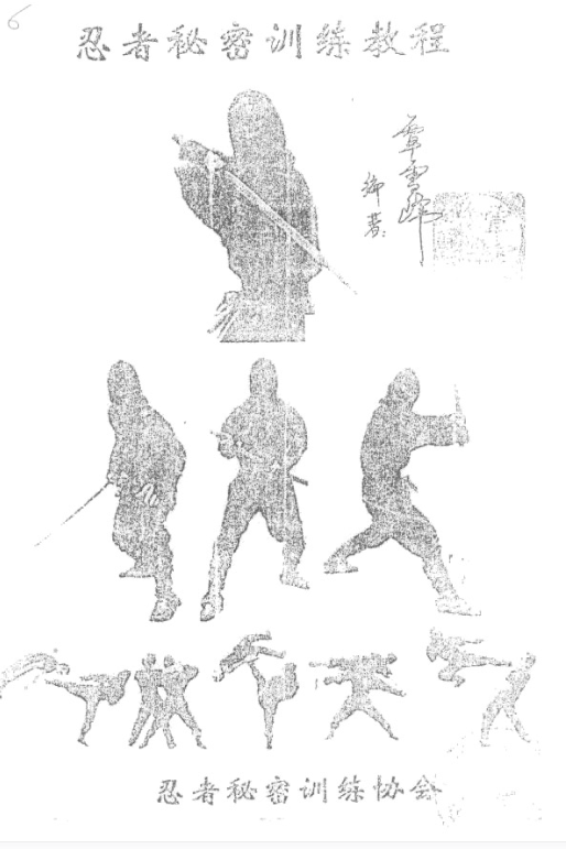 忍者秘密训练教程-电子书下载插图