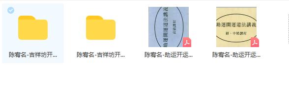 陈宥名-助运开运道法讲义(高级课程)-视频电子书教程下载插图