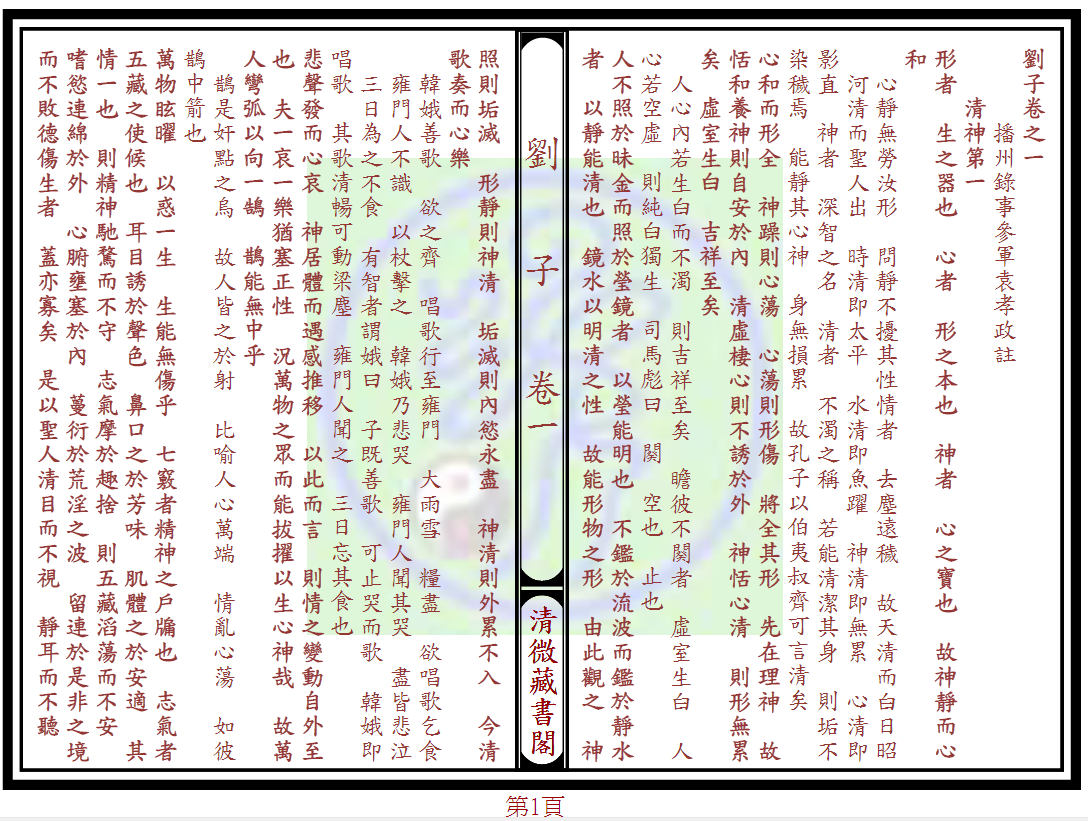 正宗道藏刘子全套10卷-电子书下载插图1